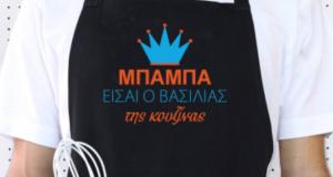 Familyandfriends.gr-Photo-Prosopopoihmeni-Podia-kouzinas-pampa-Eisai-O-Basilias-Tis-Kouzinas-THUMB-450x450